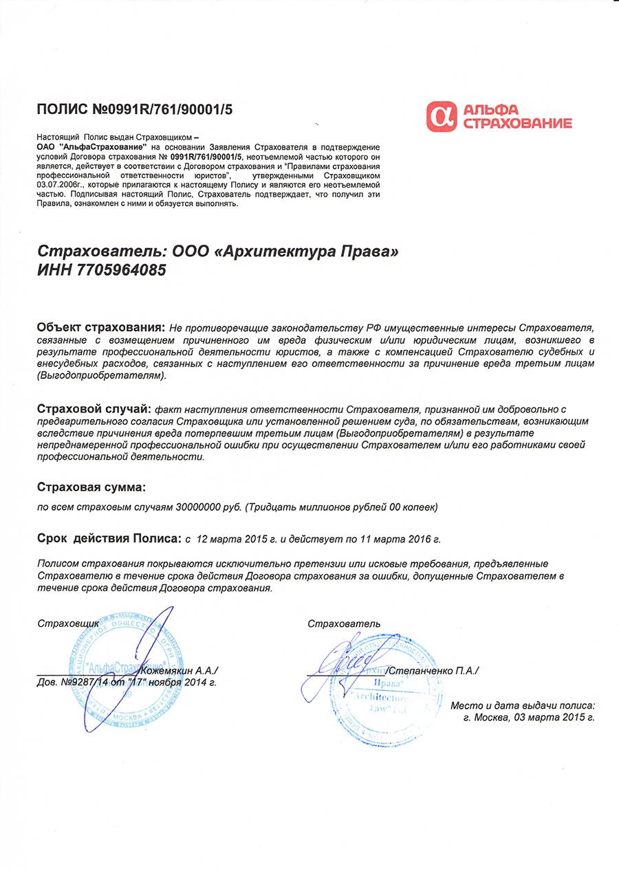 квартир гарантийное письмо страховой компании согласие вакансий компании